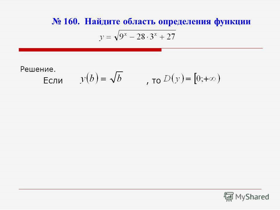 160. Найдите область определения функции Решение. Если, то