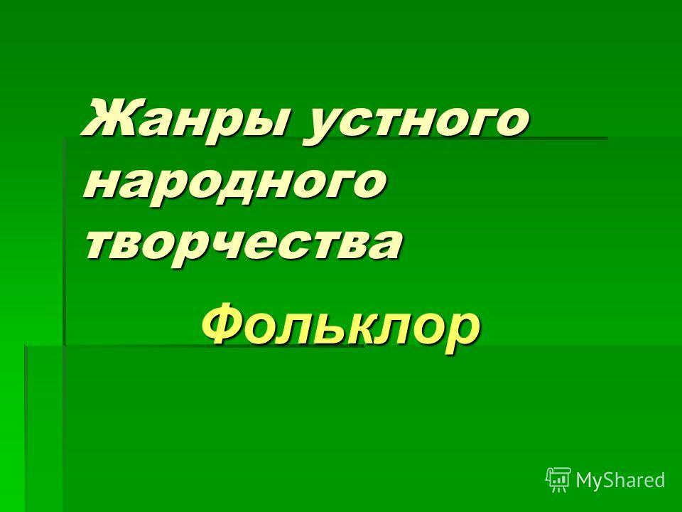 Жанры устного народного творчества Фольклор