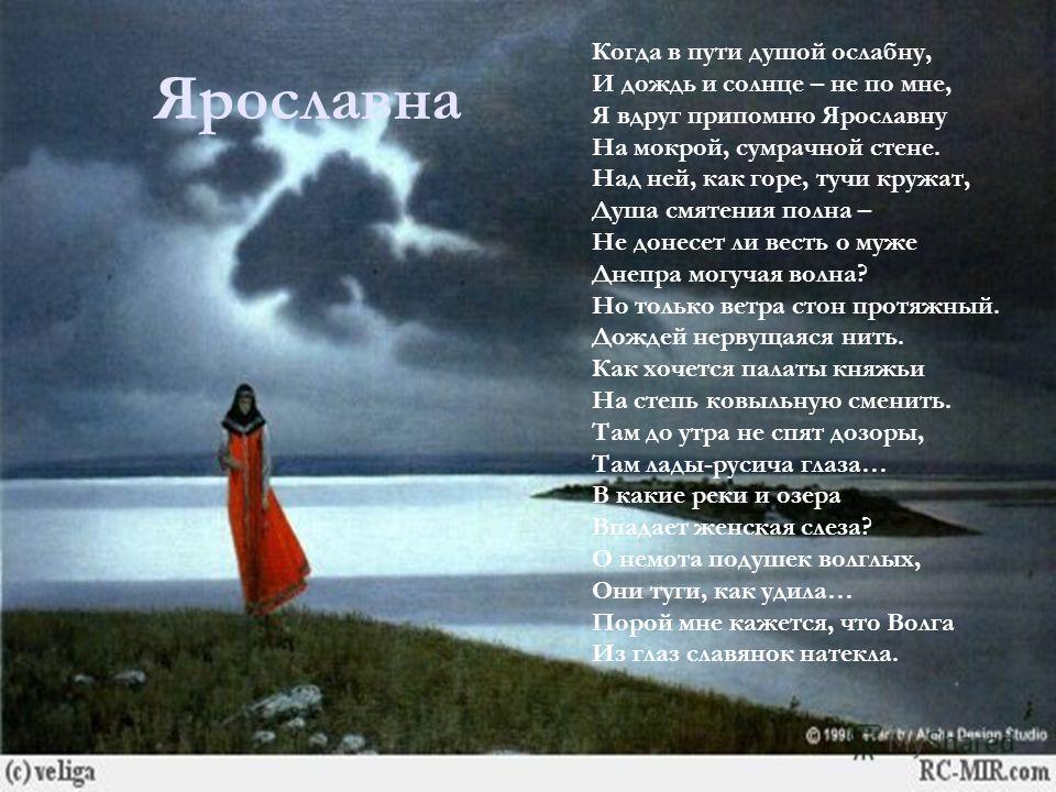 Ярославна Когда в пути душой ослабну, И дождь и солнце – не по мне, Я вдруг припомню Ярославну На мокрой, сумрачной стене. Над ней, как горе, тучи кружат, Душа смятения полна – Не донесет ли весть о муже Днепра могучая волна? Но только ветра стон про