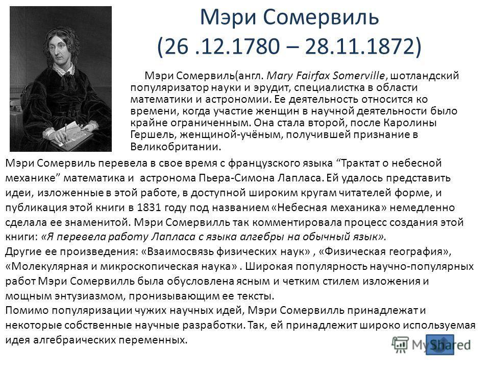 Мэри Сомервиль перевела в свое время с французского языка Трактат о небесной механике математика и астронома Пьера-Симона Лапласа. Ей удалось представить идеи, изложенные в этой работе, в доступной широким кругам читателей форме, и публикация этой кн