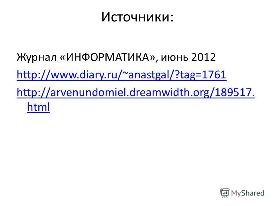Источники: Журнал «ИНФОРМАТИКА», июнь 2012 http://www.diary.ru/~anastgal/?tag=1761 http://arvenundomiel.dreamwidth.org/189517. html