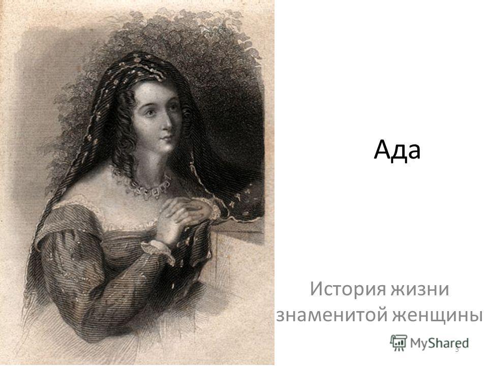 Ада История жизни знаменитой женщины 3