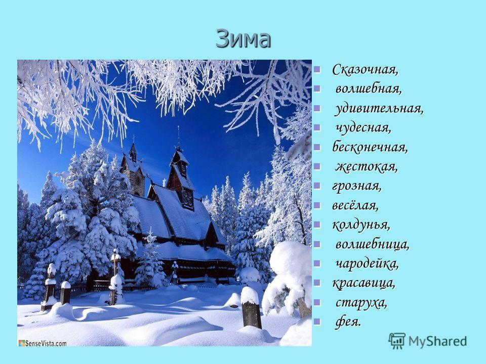 Зима Сказочная, Сказочная, волшебная, волшебная, удивительная, удивительная, чудесная, чудесная, бесконечная, бесконечная, жестокая, жестокая, грозная, грозная, весёлая, весёлая, колдунья, колдунья, волшебница, волшебница, чародейка, чародейка, краса