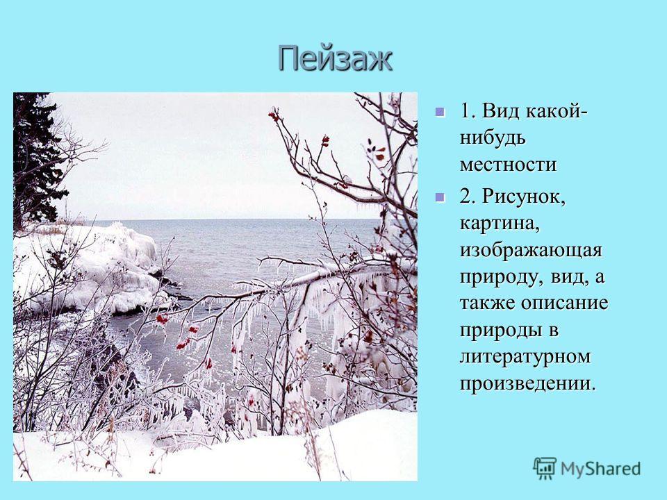 Пейзаж 1. Вид какой- нибудь местности 1. Вид какой- нибудь местности 2. Рисунок, картина, изображающая природу, вид, а также описание природы в литературном произведении. 2. Рисунок, картина, изображающая природу, вид, а также описание природы в лите
