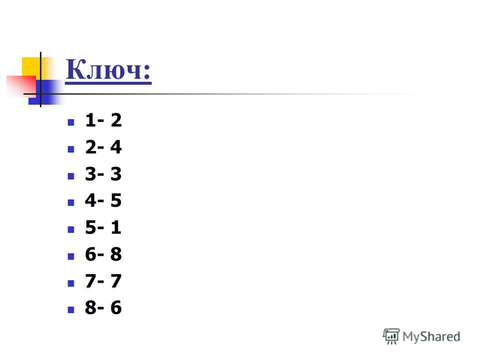 Ключ: 1- 2 2- 4 3- 3 4- 5 5- 1 6- 8 7- 7 8- 6