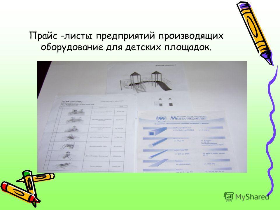 Шаг2. Поиск информации по основным требованиям,видам и вариантам оформления площадки. Основные задачиОжидаемый результат 1Изучить литературу, найти информацию в Интернете. Подбор необходимой литературы и информации. Выбор варианта оформления площадки