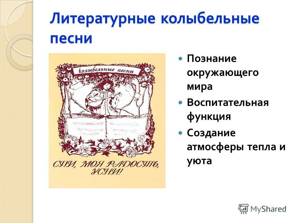 Литературные колыбельные песни Познание окружающего мира Воспитательная функция Создание атмосферы тепла и уюта