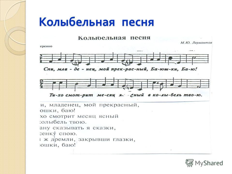 Колыбельная песня
