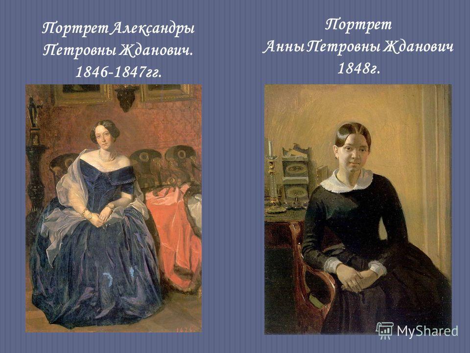 Портрет Анны Петровны Жданович 1848г. Портрет Александры Петровны Жданович. 1846-1847гг.