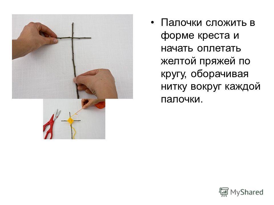 Палочки сложить в форме креста и начать оплетать желтой пряжей по кругу, оборачивая нитку вокруг каждой палочки.