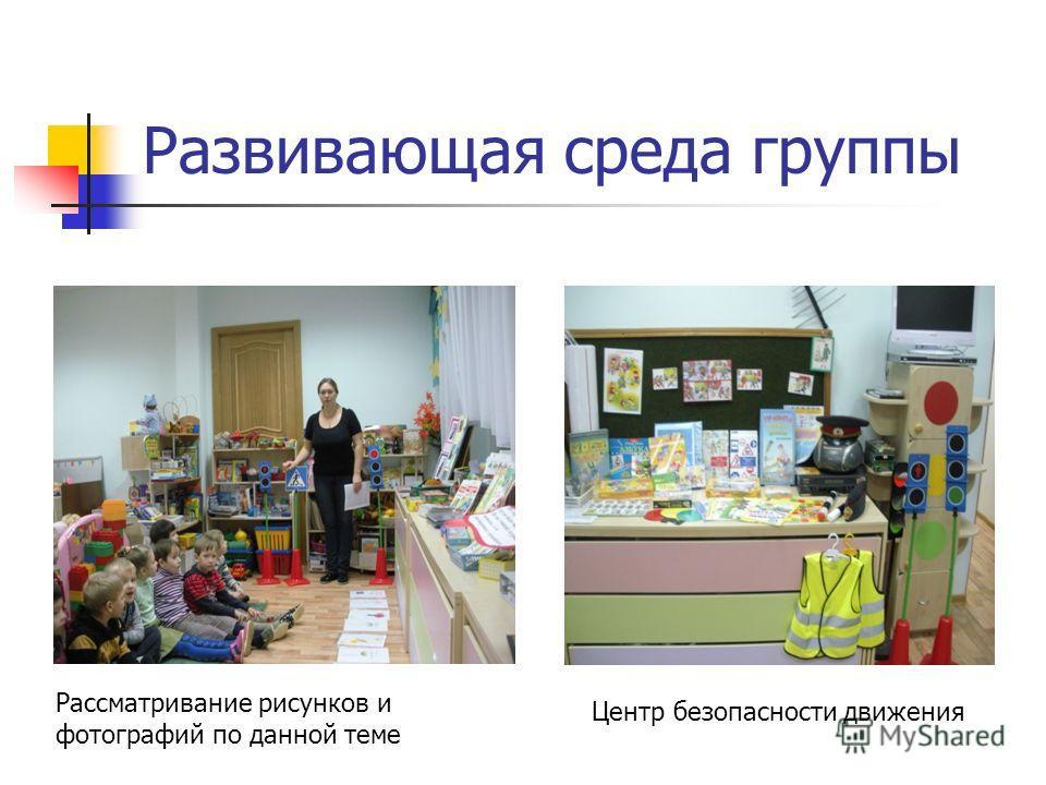 Развивающая среда группы Рассматривание рисунков и фотографий по данной теме Центр безопасности движения