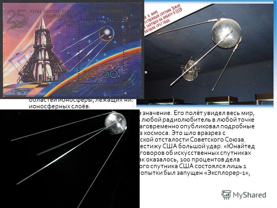 Официально «Спутник-1», как и «Спутник-2», Советский Союз запускал в соответствии с принятыми на себя обязательствами по Международному Геофизическому Году. Спутник излучал радиоволны на двух частотах 20,005 и 40,002 МГц в виде телеграфных посылок дл