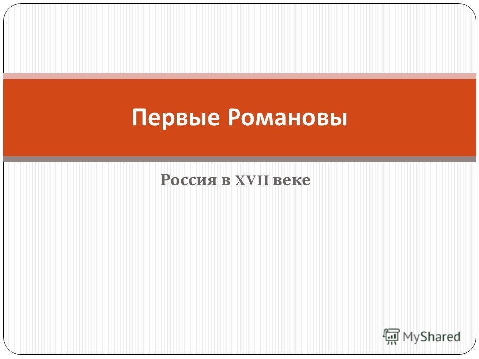 Россия в XVII веке Первые Романовы