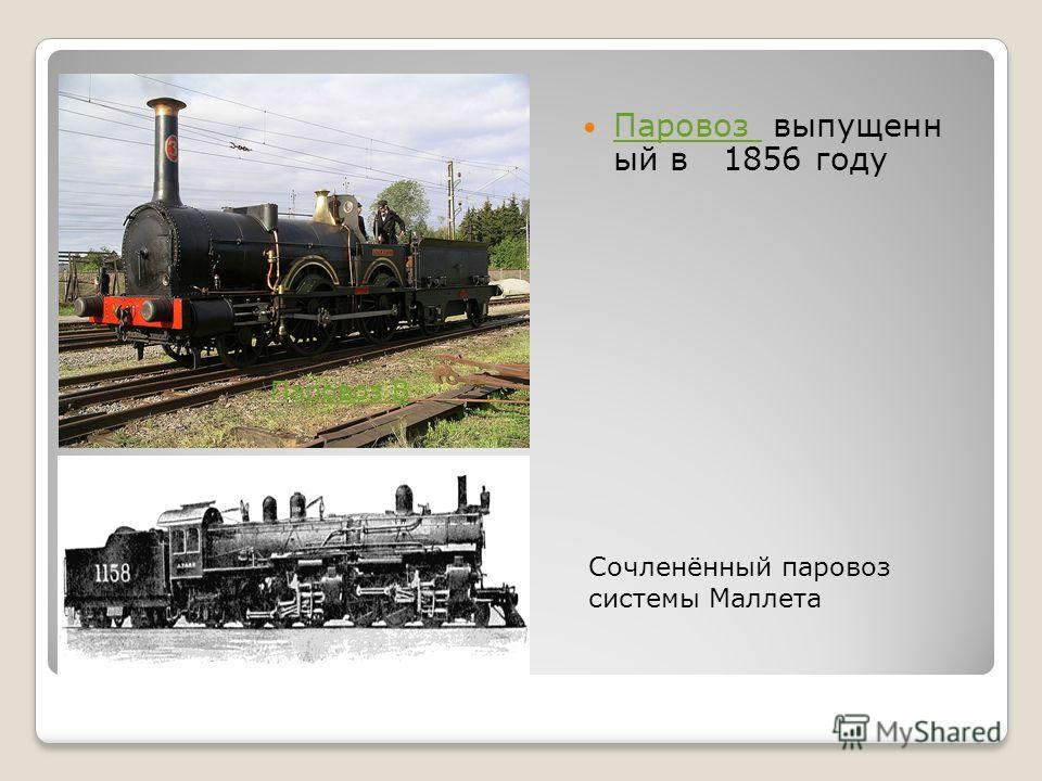 Паровоз выпущенн ый в 1856 году Паровоз Паровоз B Сочленённый паровоз системы Маллета