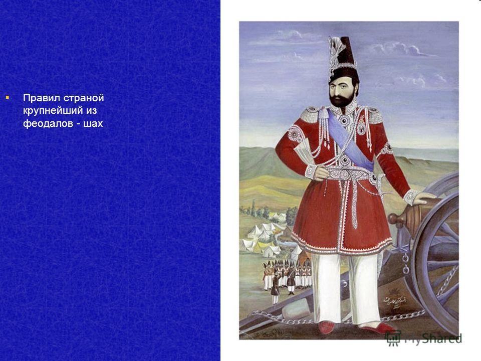 Правил страной крупнейший из феодалов - шах