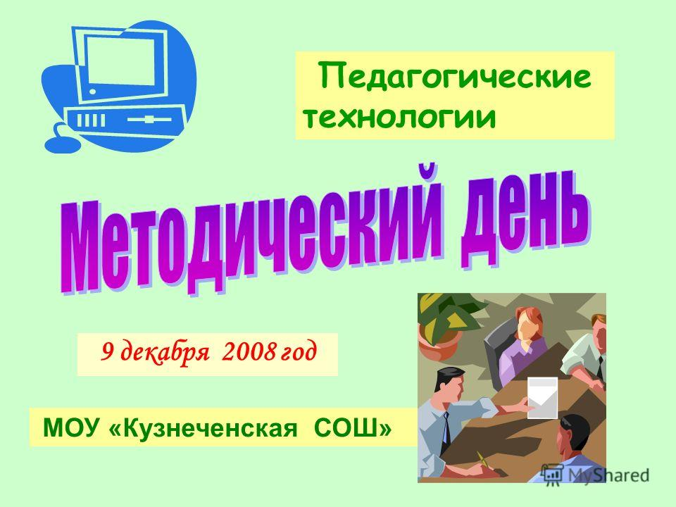 9 декабря 2008 год Педагогические технологии МОУ «Кузнеченская СОШ»