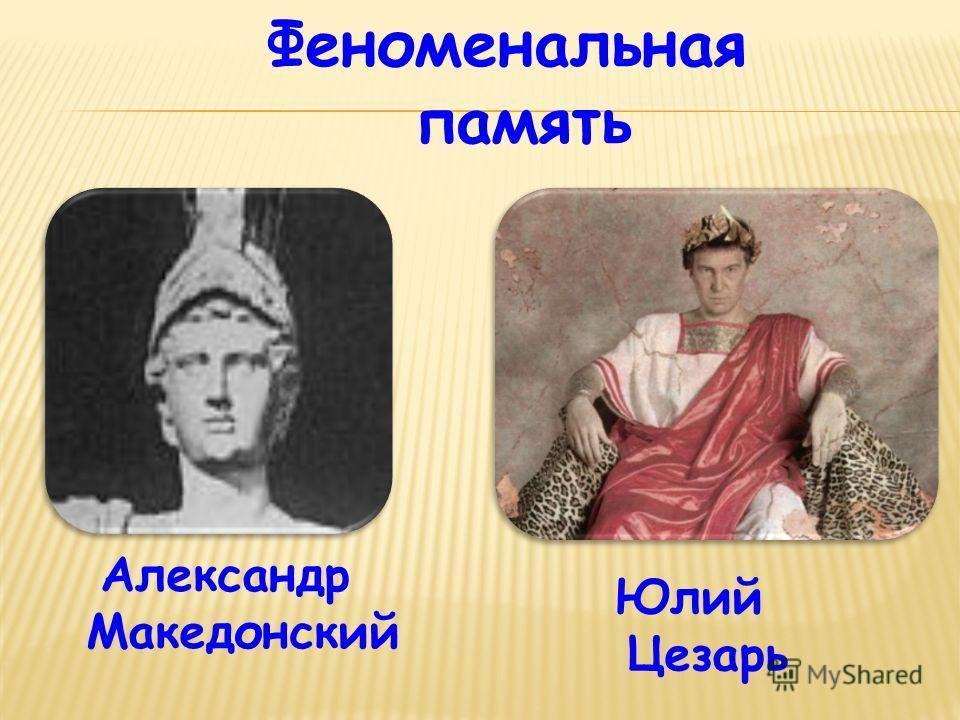 Александр Македонский Юлий Цезарь Феноменальная память