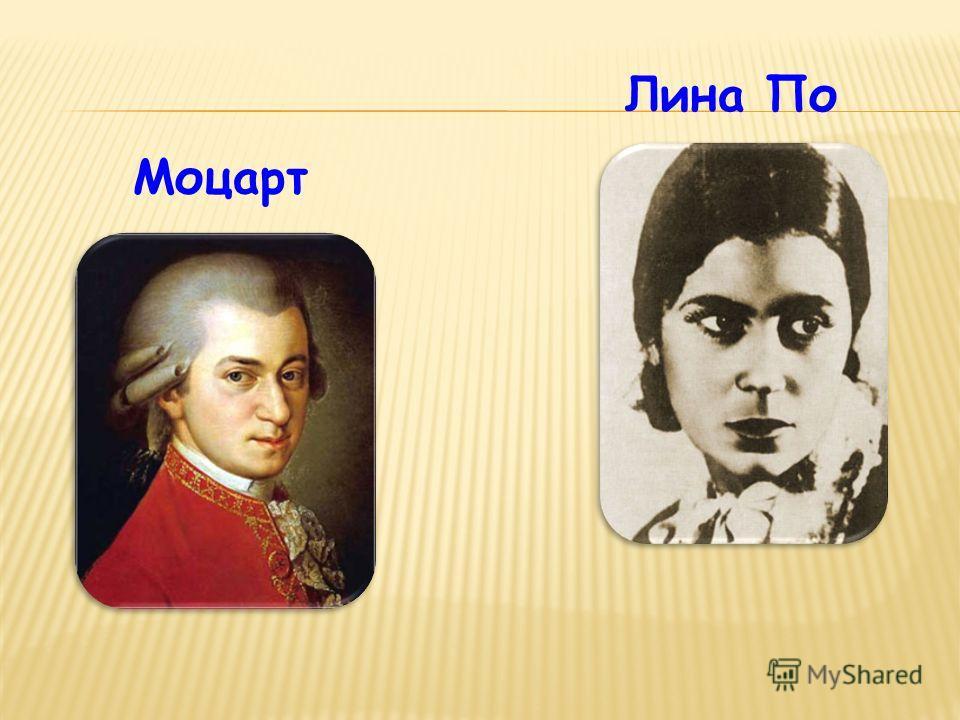 Моцарт Лина По