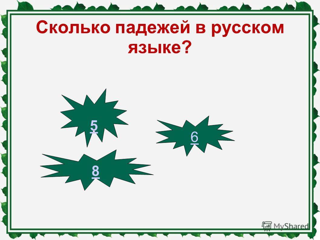 Сколько падежей в русском языке? 5 6 8
