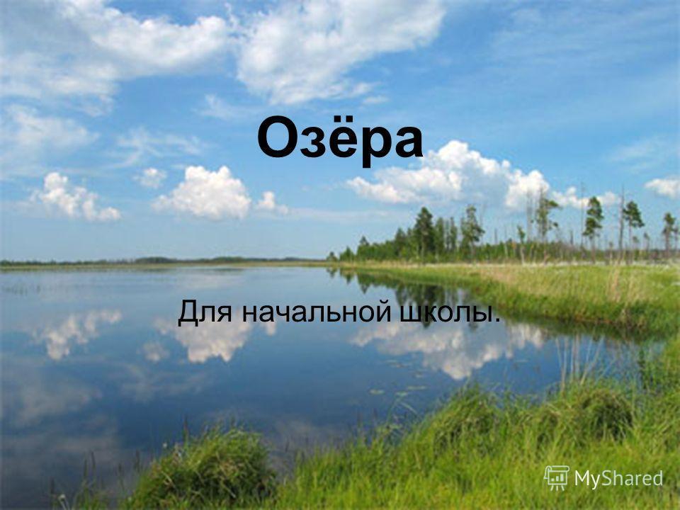 Озёра Для начальной школы.