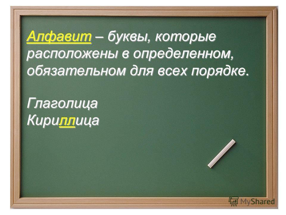 Алфавит – буквы, которые расположены в определенном, обязательном для всех порядке. Глаголица Кириллица