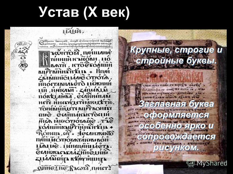 Устав (X век) Крупные, строгие и стройные буквы. Заглавная буква оформляется особенно ярко и сопровождается рисунком.