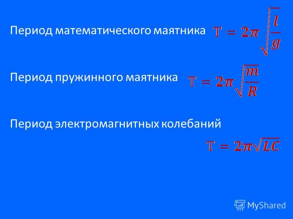 Период математического маятника Период пружинного маятника Период электромагнитных колебаний