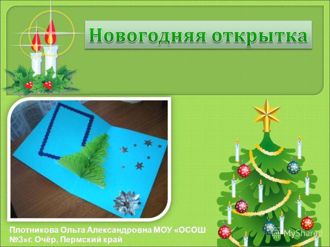 Плотникова Ольга Александровна МОУ «ОСОШ 3»г. Очёр, Пермский край