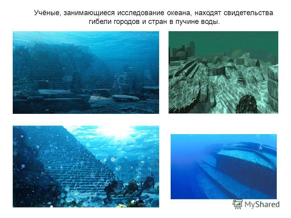 Учёные, занимающиеся исследование океана, находят свидетельства гибели городов и стран в пучине воды.