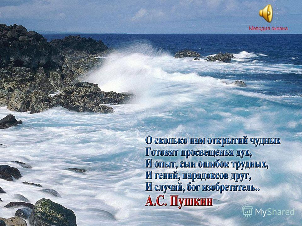 Мелодия океана