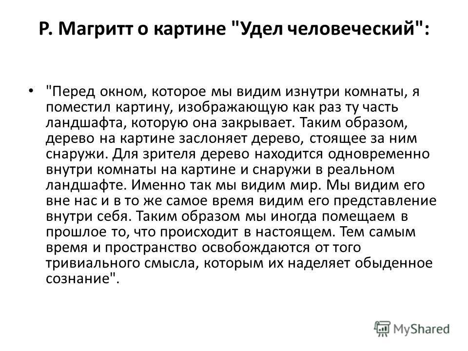 Р. Магритт о картине