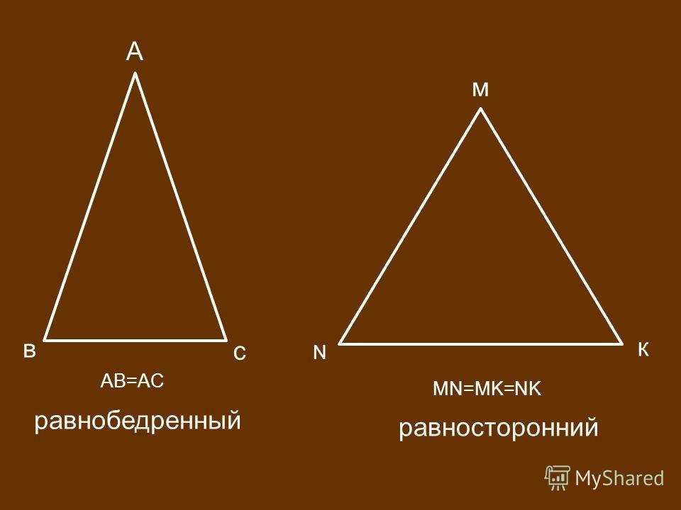А в с м N к равнобедренный равносторонний AB=AC MN=MK=NK