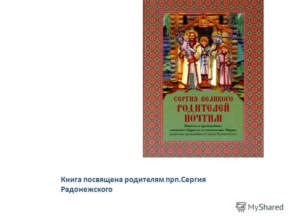Книга посвящена родителям прп.Сергия Радонежского