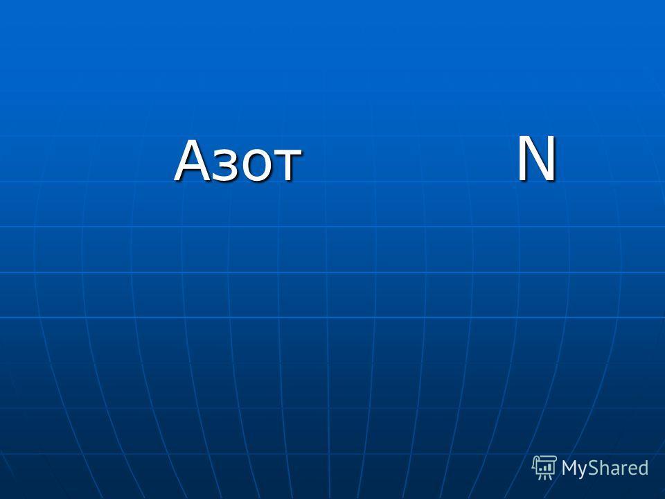 Азот N