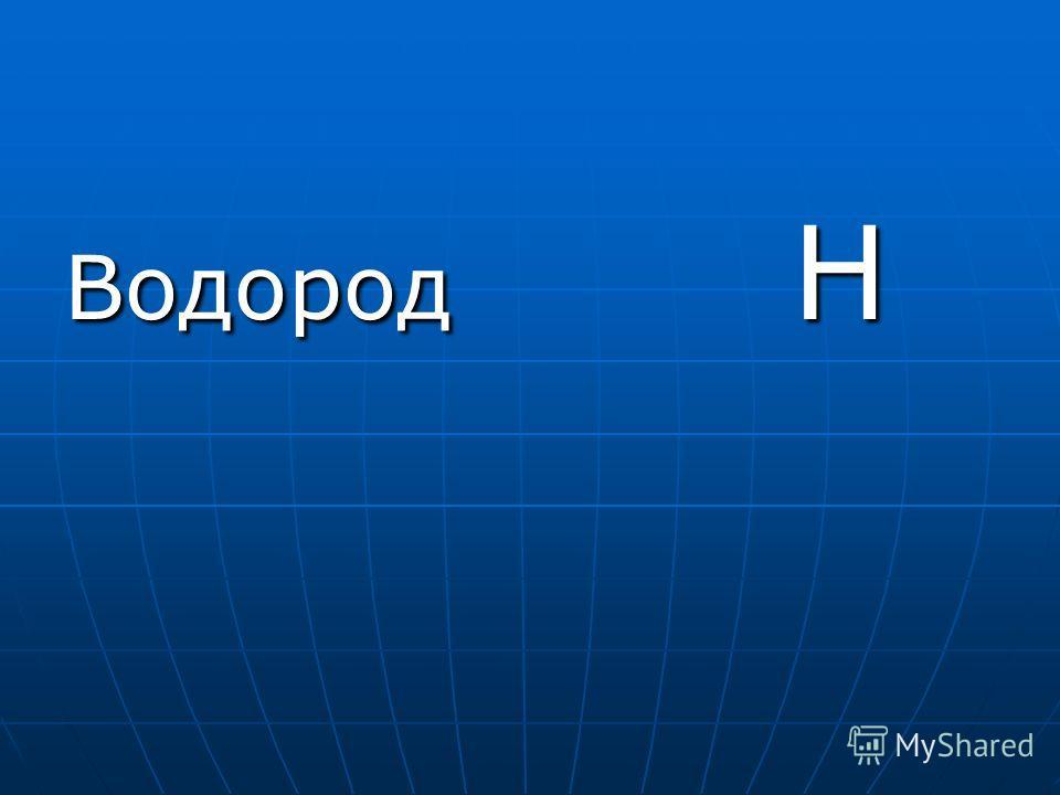 Водород Н