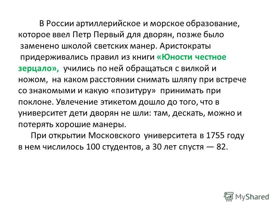 В России артиллерийское и морское образование, которое ввел Петр Первый для дворян, позже было заменено школой светских манер. Аристократы придерживались правил из книги «Юности честное зерцало», учились по ней обращаться с вилкой и ножом, на каком р
