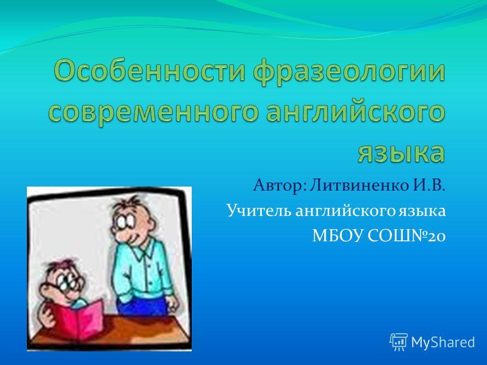 Автор: Литвиненко И.В. Учитель английского языка МБОУ СОШ20