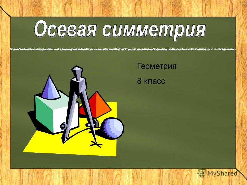 Геометрия 8 класс
