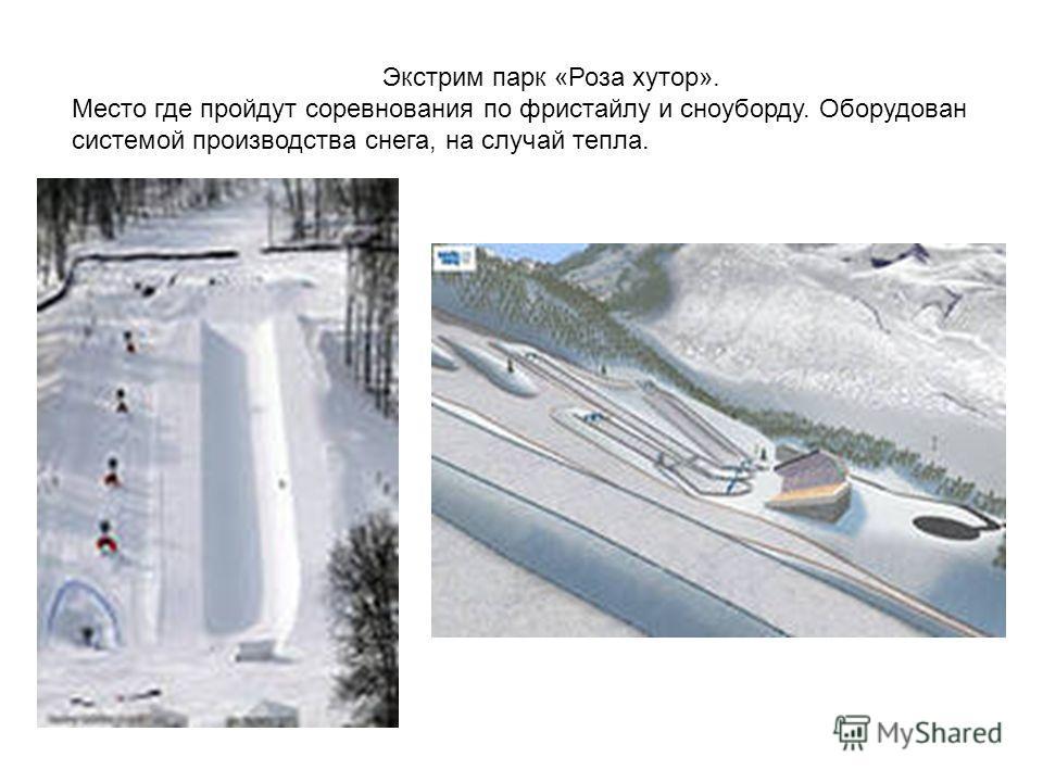 Экстрим парк «Роза хутор». Место где пройдут соревнования по фристайлу и сноуборду. Оборудован системой производства снега, на случай тепла.