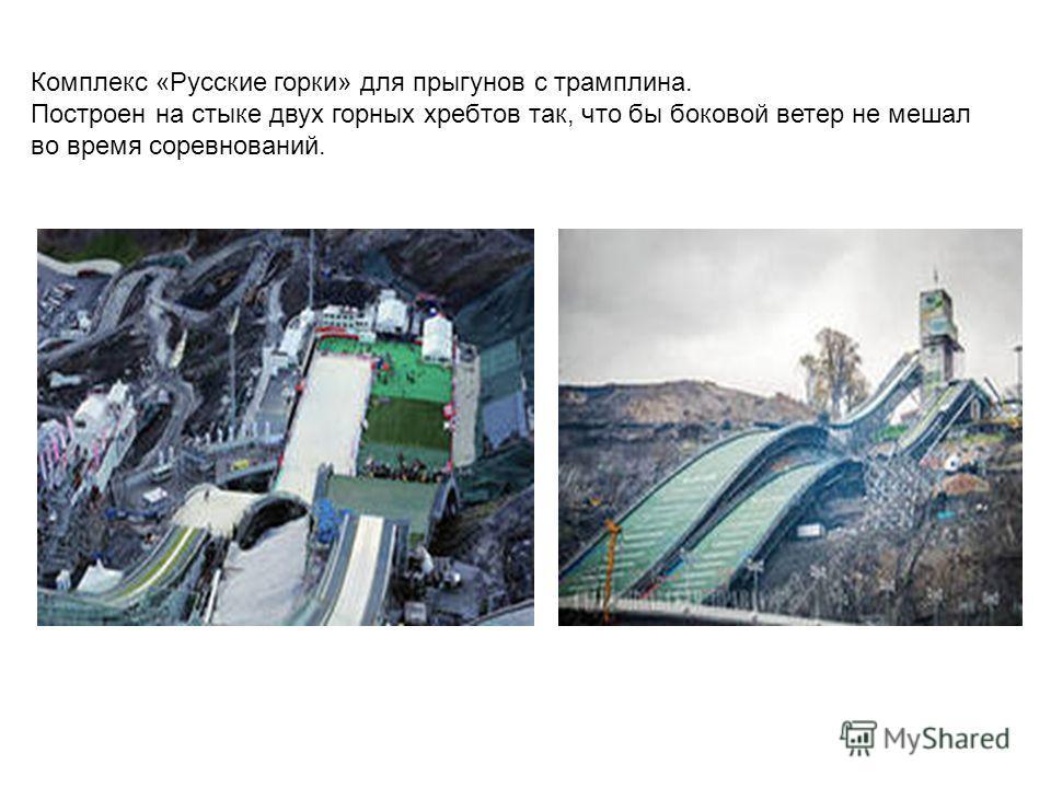 Комплекс «Русские горки» для прыгунов с трамплина. Построен на стыке двух горных хребтов так, что бы боковой ветер не мешал во время соревнований.
