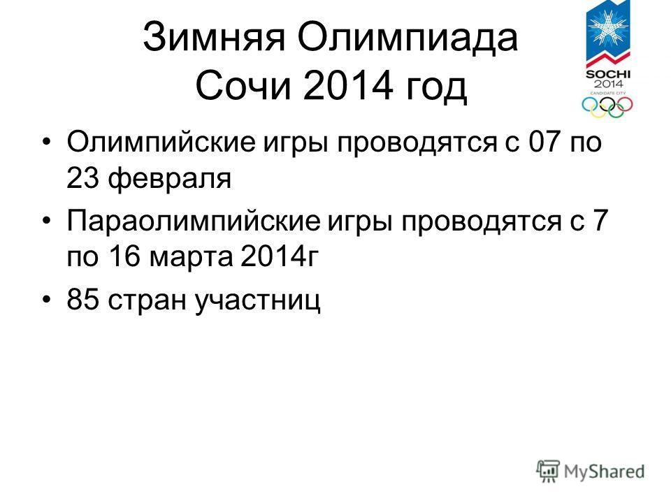 Зимняя Олимпиада Сочи 2014 год Олимпийские игры проводятся с 07 по 23 февраля Параолимпийские игры проводятся с 7 по 16 марта 2014г 85 стран участниц