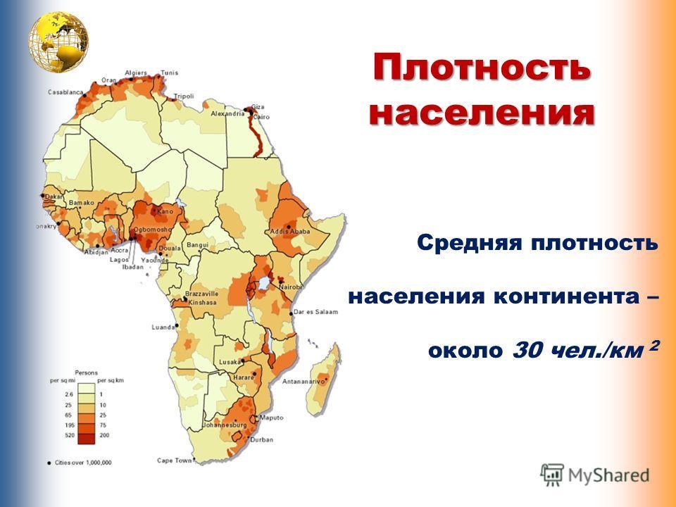 Плотностьнаселения Средняя плотность населения континента – около 30 чел./км 2