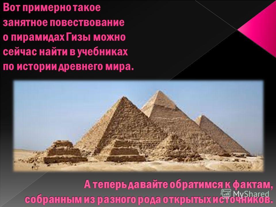Вот примерно такое занятное повествование о пирамидах Гизы можно сейчас найти в учебниках по истории древнего мира.