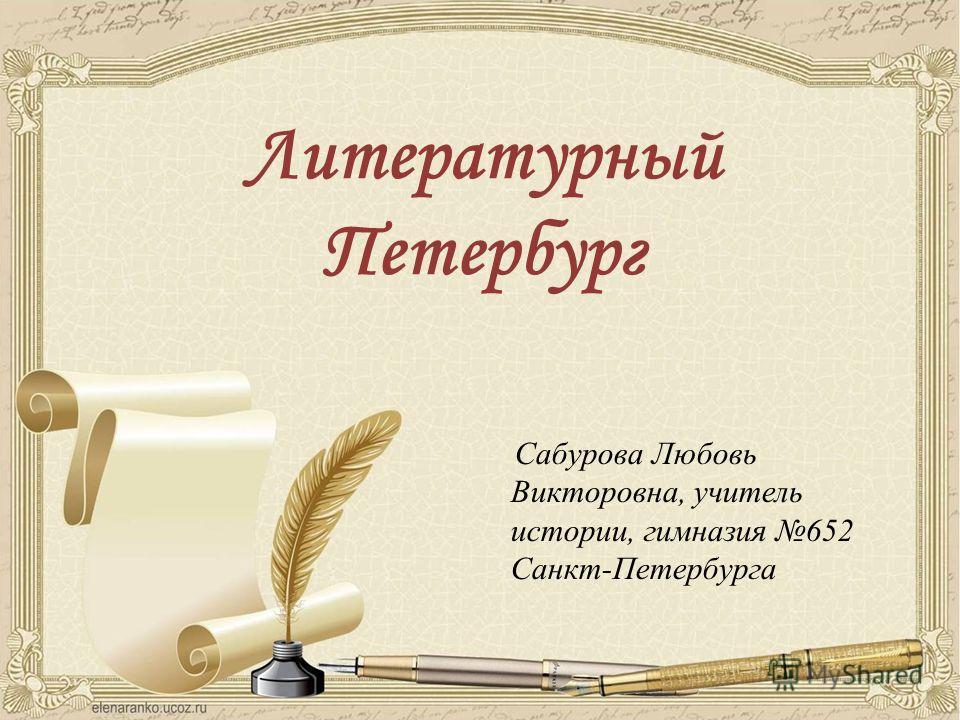 Литературный Петербург Сабурова Любовь Викторовна, учитель истории, гимназия 652 Санкт-Петербурга