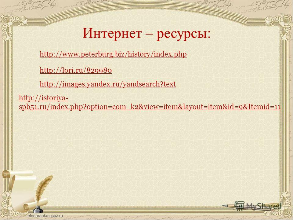 http://www.peterburg.biz/history/index.php http://lori.ru/829980 http://images.yandex.ru/yandsearch?text http://istoriya- spb51.ru/index.php?option=com_k2&view=item&layout=item&id=9&Itemid=11