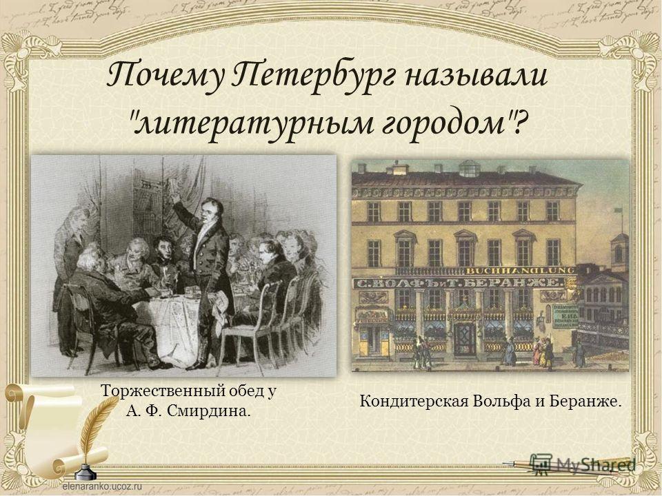 Почему Петербург называли литературным городом? Торжественный обед у А. Ф. Смирдина. Кондитерская Вольфа и Беранже.