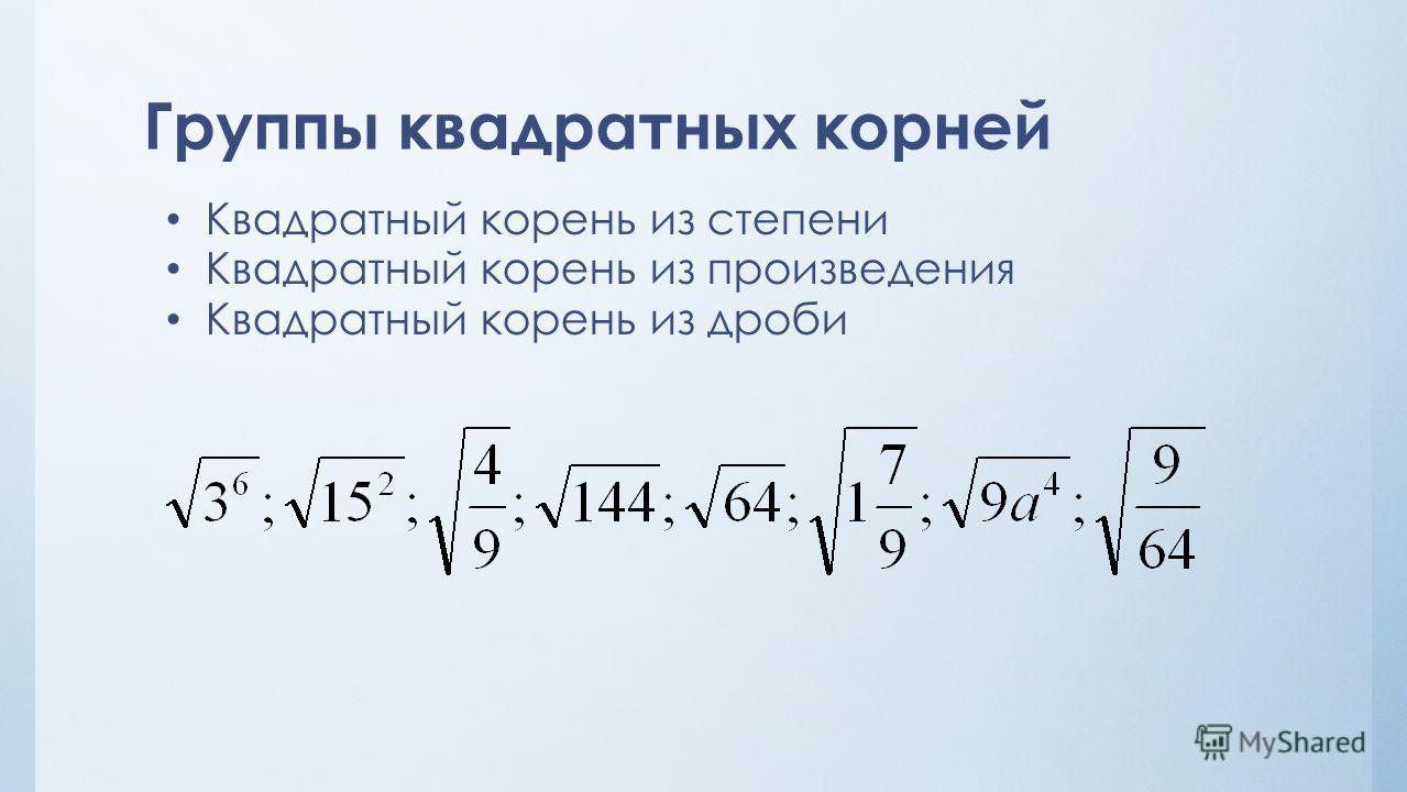 Группы квадратных корней Квадратный корень из степени Квадратный корень из произведения Квадратный корень из дроби