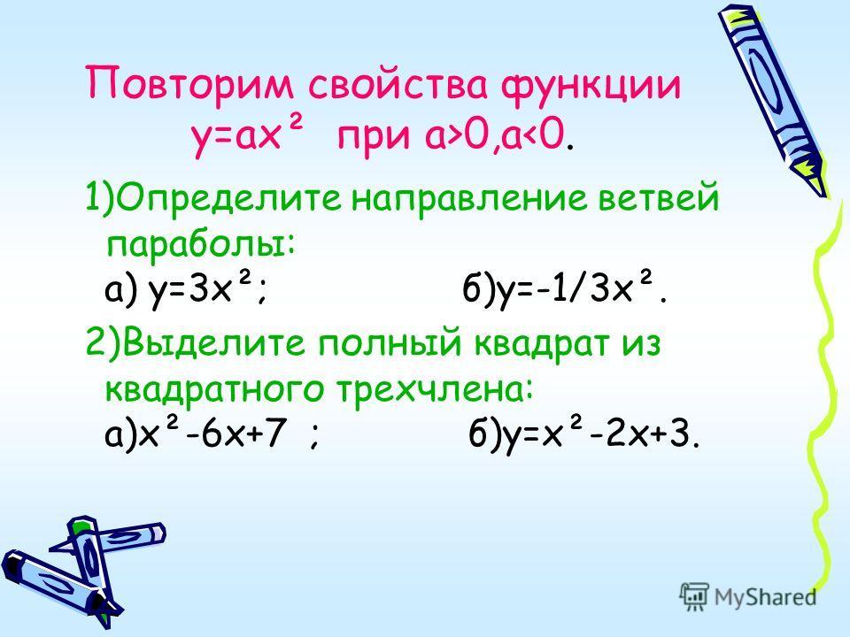 Повторим свойства функции у=ах² при а>0,а