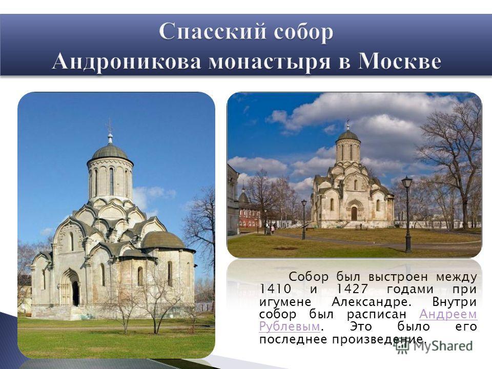 Собор был выстроен между 1410 и 1427 годами при игумене Александре. Внутри собор был расписан Андреем Рублевым. Это было его последнее произведение.Андреем Рублевым