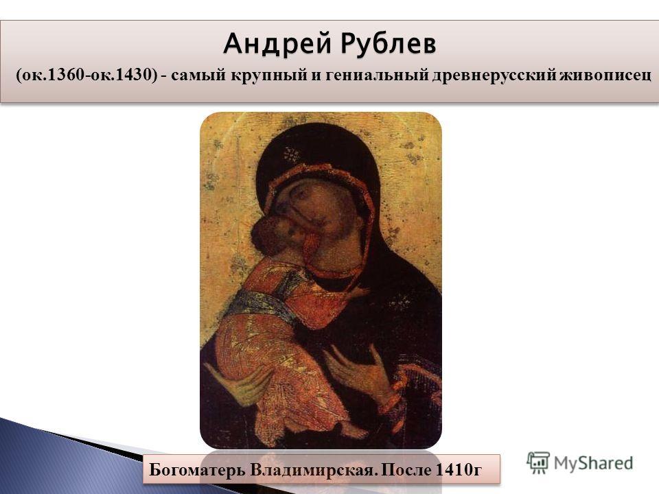 Богоматерь Владимирская. После 1410г